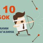 ТОП 10 ошибок при создании интернет магазина